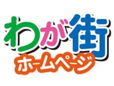 わが街ホームページ_ロゴ